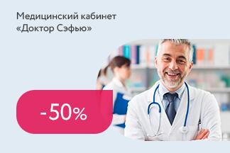 Скидка50% навсе УЗИ иприёмы для пациентов сименами Владислав иЕкатерина