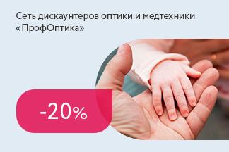 Скидка 20% детям-инвалидам