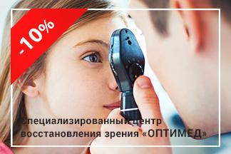 Скидка 10% по дисконтной карте «Е-плюс» на диагностику зрения и лечение катаракты