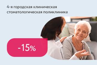 Скидка 15% на услуги для пенсионеров и студентов