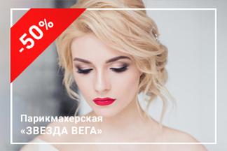 Скидка 50% на комплекс «Прическа + Вечерний макияж»