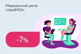 Скидка 7% на комплекс «Консультация гинеколога + УЗИ»