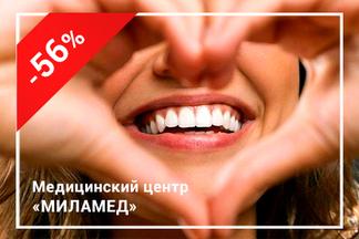 Скидка 56% на профессиональное фотоотбеливание зубов