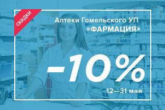 Скидки в аптеках Гомельского УП «Фармация»