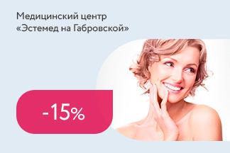 Скидка 15% на каждую третью процедуру инъекционной косметологии