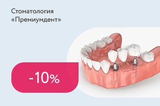Скидка 10% на протезирование зубов