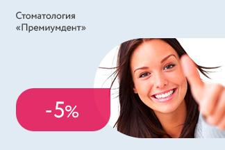 Скидка 5% на установку брекетов