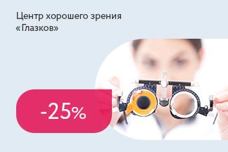 Скидка 25% на комплексную диагностику зрения