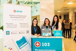 Фотофакт: в Минске состоялся медицинский бизнес-форум