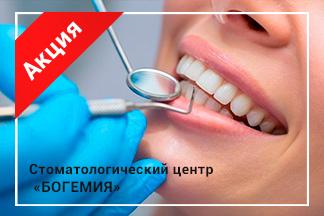 Акция «Специальная цена на имплантацию зубов»