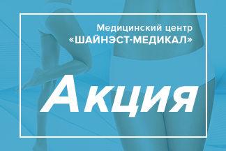 Коррекция фигуры в медицинском центре «Шайнэст-Медикал». Скидка на абонемент из 4 процедур 20%