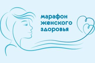 Бесплатная проверка организма: в Минске стартовал «Марафон женского здоровья — 2019»