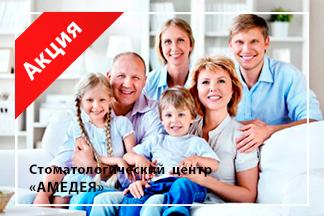 Скидки для семей, школьников (учащихся) и пенсионеров, а также по скидочной карте «Покупайка»
