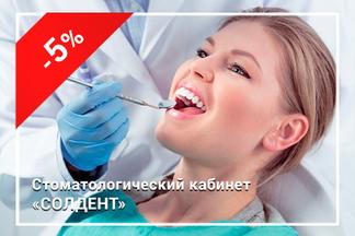 Скидка 5% на стоматологические услуги студентам