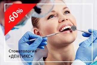 Скидка 60% на профгигиену полости рта в стоматологии «Дентикс»