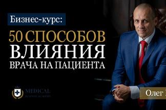 Бизнес-курс «50 способов влияния врача на пациента» стартует в Минске