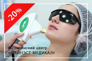 Фотоомоложение: абонемент из 4 процедур со скидкой 20%