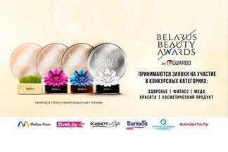 Belarus Beauty Awards 2020: в поддержку малого бизнеса
