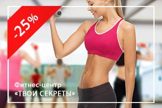 Скидки  в фитнес-центре «Твои секреты»