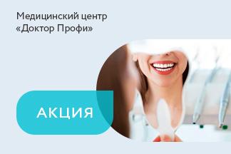 Акция «Четвертая гигиеническая процедура бесплатно»