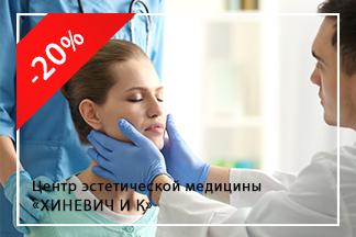 При проведении комплекса операций в один день скидка до 20%