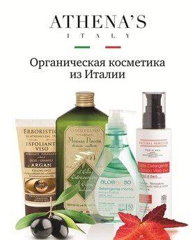 Косметика Athenas: с заботой о вас, с любовью к природе