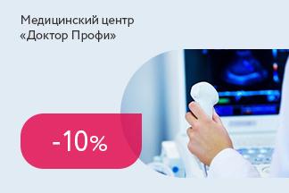 Скидка 10% на все виды УЗИ
