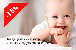 Скидка 15% на программу «Счастливый малыш»