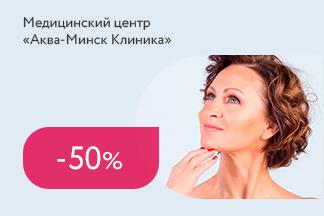 Скидка50% наинъекционную контурную коррекцию кожи губ