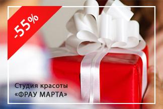 Скидки до 55% на подарочные сертификаты