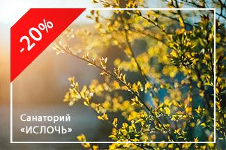 Распродажа путёвок на март! Скидка на акционные путёвки – 20%!