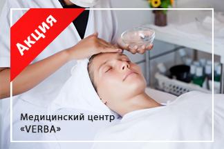 При прохождении УЗИ, сертификат номиналом 15 руб. на консультацию косметолога в подарок
