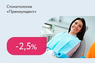 Скидка 2,5% на услуги стоматологии всем держателям карты CashUback