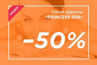 Скидки на косметологические процедуры в салоне красоты «Princess Spa»