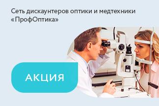 Акция «Бесплатная проверка зрения»