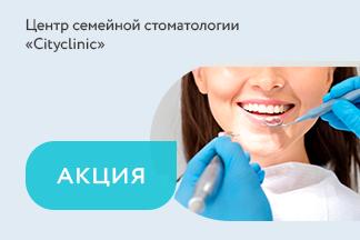 Акция «Бесплатная консультация стоматолога»