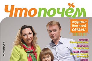 Анонс июльского номера журнала «Что Почем!»
