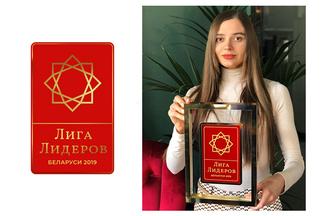 Объявлены призеры рейтинга «Лига Лидеров Беларуси 2019»