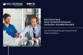 Спасать людей или убивать бизнес? Бесплатная онлайн-конференция о дистанционном управлении бизнесом пройдет в Беларуси
