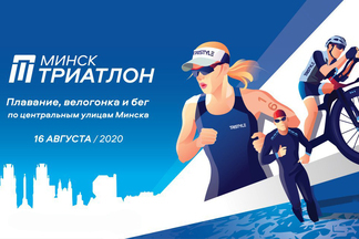 30 августа «Minsk Triathlon 2020» соберет две тысячи спортсменов
