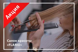 Акция «Всем пришедшим на кератиновое выпрямление — подравнивание волос в подарок»