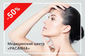 Скидки до 50% на косметологические процедуры