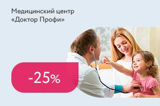 Скидка25% напервичный приём педиатра