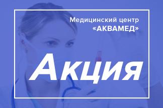 Аутогемотерапия с добавлением озона в медицинском центре «Аквамед» всего за 20 рублей