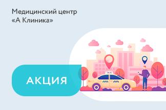 Акция «Бесплатное такси до медицинского центра»