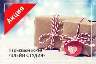Предпраздничные скидки и дополнительные услуги в подарок