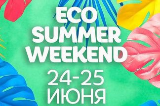На эко-фестивале «Пастернак» бесплатно будет консультировать диетолог