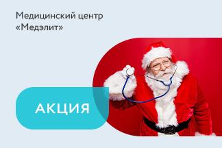 Акция «С Рождеством и Новым годом!»