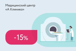 Скидка 15% на МРТ по субботам и воскресеньям