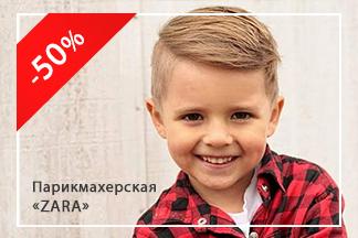 Скидка на детскую стрижку в парикмахерской «Zara»